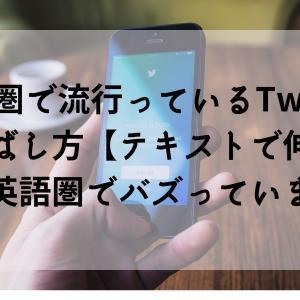 英語圏で流行っているTwitterの伸ばし方【テキストで伸びにくい英語圏でバズっています】