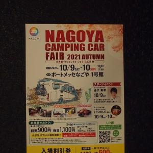 名古屋キャンピングカーFAIR2021AUTUMNの割引券
