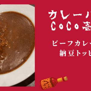 ココイチの10辛カレーをビーフソースで食べてみた!ポークソースとの違いは?