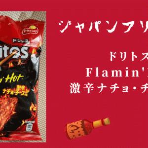 気分はメキシカン!ドリトス Flamin'Hot 激辛ナチョ・チーズ味食べてみた!