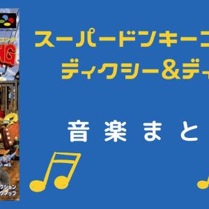 スーパードンキーコング2 ディクシー&ディディー 音楽まとめ Part.2 マグマのどうくつ クロコドームまで
