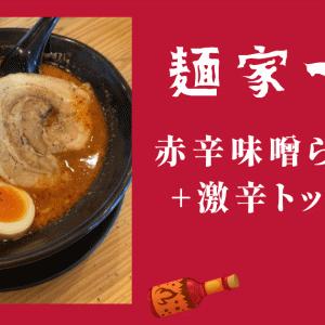 味噌×激辛=激うま! 麺家一進の赤辛味噌らーめん+激辛トッピングを食べてきました!