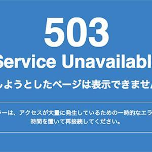 503 Service Unavailable エラーの原因は?サーバー選びの重要性