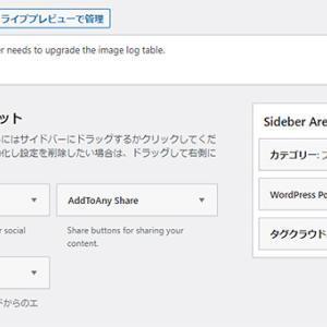 WordPressのウィジェットが変わった。。。「Classic Widgets」で元に戻す方法