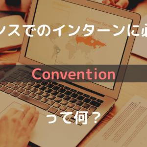 【仏留学】インターンに必要な Convention って?始めるまでの流れを押さえておこう!