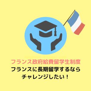 フランス留学するならフランス政府給費留学生制度にチャレンジしよう!