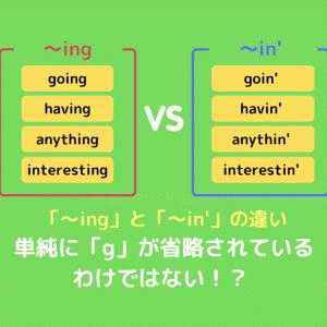 「〜ing」と省略形「〜in'」の違いは?単なる g の省略ではありません!