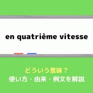 「en quatrième vitesse」の意味って?使い方を例文付きで解説!