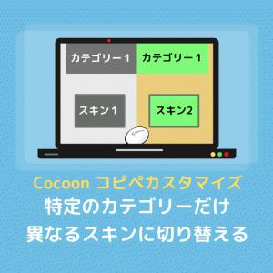 【Cocoon】特定のカテゴリーだけ違うスキンに切り替える-コピペカスタマイズ