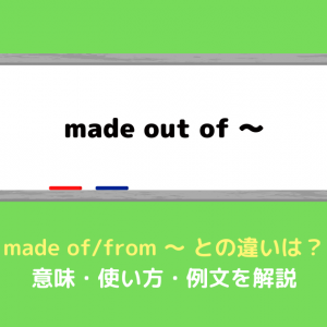 「made out of」の意味って?「made from/made of」との違いや使い方を例文付きで解説!
