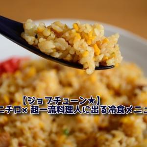 【ジョブチューン★】マルハニチロ×超一流料理人に出る冷食メニュ-は?