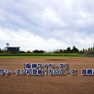 【阪神タイガ-ス】遂に今シ-ズン初登板!左のエ-ス 髙橋遥人!