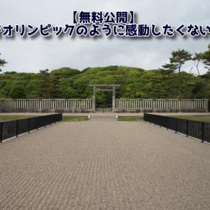 【無料公開】日本史でオリンピックのように感動したくないですか?