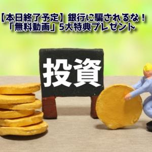 【本日終了予定】銀行に騙されるな!「無料動画」5大特典プレゼント