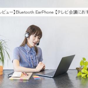 【商品レビュー】Bluetooth EarPhone 【テレビ会議におすすめ】