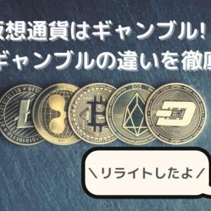 【仮想通貨はギャンブル!?】投資とギャンブルの違いを徹底解説!