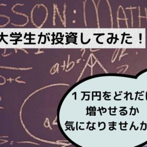 『実際に大学生が投資してみた!』1万円をどれだけ増やせるか!!