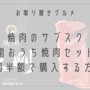 焼肉のサブスク通販なら正剛のおうち焼肉セットがオススメ!【休止・再開可能!】