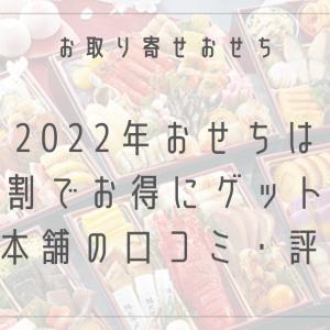 【2022年料亭おせち】お取り寄せ通販サイト匠本舗の口コミ・評判をご紹介!