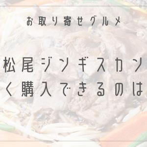 松尾ジンギスカンおためしセットAはどこで買える?通販サイトや口コミ・評判を徹底解説!