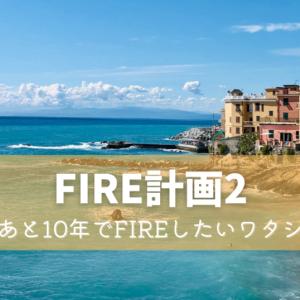 FIRE計画2 10年で目標金額へたどり着けるのか?
