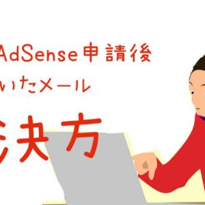GoogleAdSenseから突然のメール「アカウントを有効にして収益化を始めましょう」解決方法