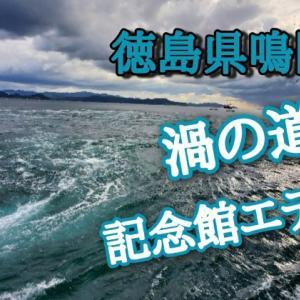【徳島県鳴門観光】渦の道&大鳴門橋架橋記念館エディに行ってきた