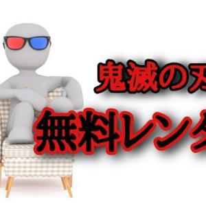 「鬼滅の刃」無限列車編を無料でレンタルする方法!