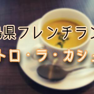【徳島のランチ】ビストロ・ラ・カシェット