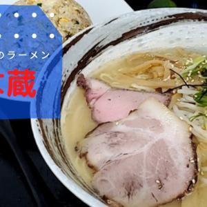 徳島県藍住町のラーメン【やな蔵】美味しい!ガッツリ!