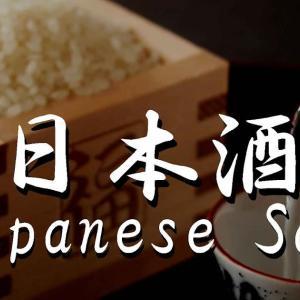 【資格試験対策】日本のお酒の歴史をざっくりまとめた年表