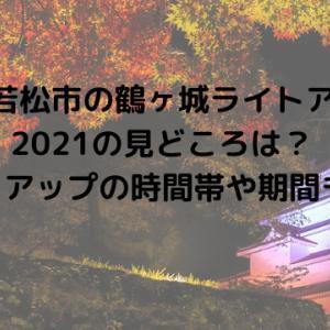 会津若松市の鶴ヶ城紅葉ライトアップ2021の見どころは?ライトアップの時間帯や期間も紹介