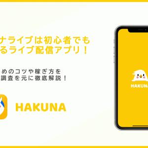 【2021年版】ハクナライブ(HAKUNA)は初心者でも稼げる!稼ぐ方法を解説!
