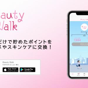 【ビューティーウォーク(Beauty Walk)】アプリの特徴や口コミ、使い方!