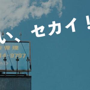 山田裕貴がよく使う「うぉい、セカイ!!!」の意味