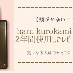 【頭がかゆい人におすすめ】haru kurokami スカルプを2年間使用したレビューと口コミ