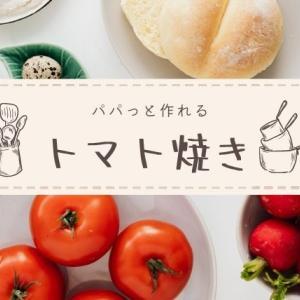 【夏バテ気味の人へ】トマト焼きのレシピ