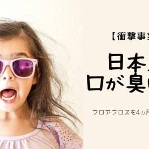 【衝撃!】日本人の口は臭い!?フロアフロスを4ヵ月使用したら口臭が激減
