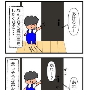 開かない扉
