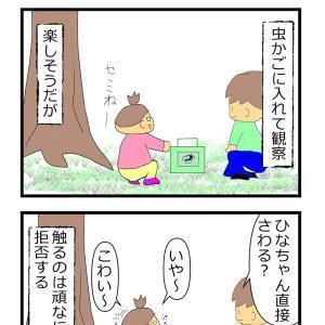 ひなたとセミ1 8月上旬編