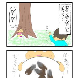 ひなたとセミ2 8月下旬編