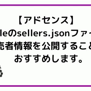 アドセンス「Googleのsellers.jsonファイルに販売者情報を公開することをおすすめします」とは!?【超初心者向け】