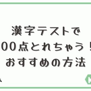 【小学生向け】漢字テストで100点とれちゃう!おすすめの方法