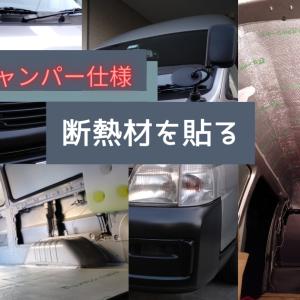 【ハイルーフバン 車中泊仕様へ】ルーフ、床への断熱材の貼り方。(ジーエス メタルシートMS-2)