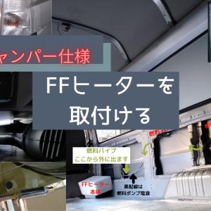 【ハイルーフバン 車中泊仕様へ】FFヒーターの取り付け方。(Yakuin 5KW 12V 軽油)