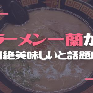 【食レポ】一蘭のラーメンが超絶美味しすぎた件