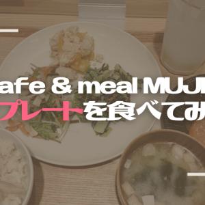 【食レポ】Café&Meal MUJIで記念メニューの「山プレート」をいただきました