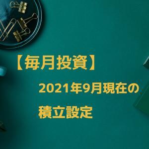 【毎月投資】2021年9月現在の積立設定