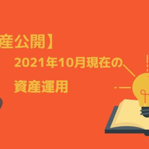 【資産公開】2021年10月現在の資産運用について