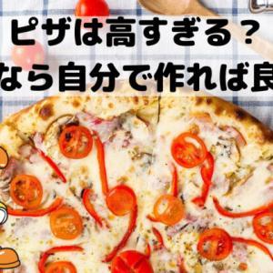 ピザは高すぎる?それなら自分で作れば良い!